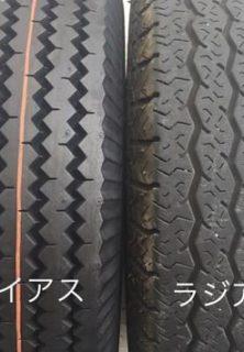 タイヤの種類