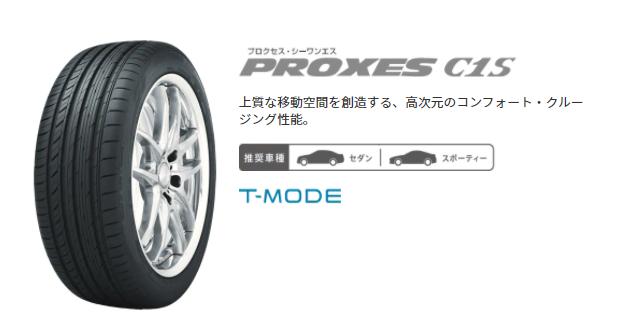 PROXES C1S
