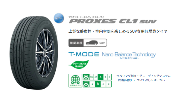 PROXES CL1 SUV
