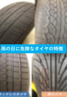 【あなたのタイヤは大丈夫】雨の日に危険なタイヤの特徴