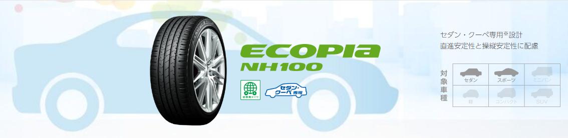 ブリヂストン ECOPIa NH100