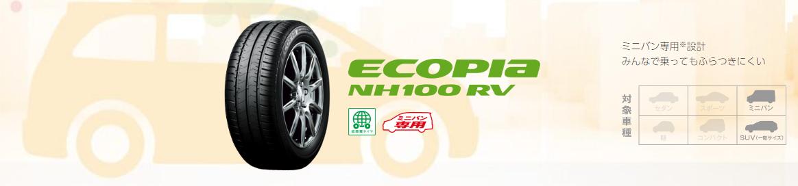 ブリヂストン ECOPIa NH100RV