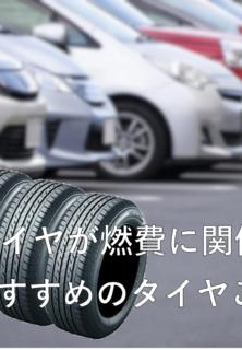 タイヤが影響で燃費が悪くなる?燃費を良くするおすすめタイヤとは?