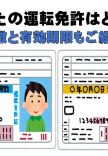 あなたの運転免許の種類はなに? それぞれの特徴・期限をご紹介!